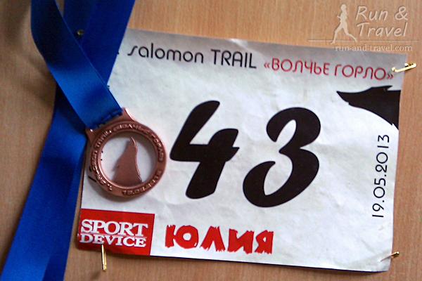 Медаль + номер