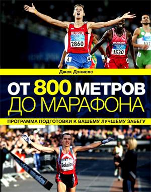 Джек Дэниелс «От 800 метров до марафона» - рекомендую книгу