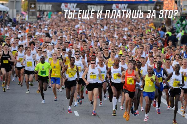 Угу. Источник: newrunners.ru