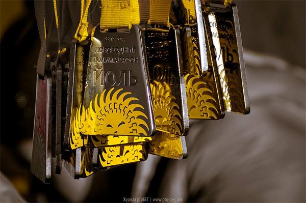А еще на последних Йолях красивые медальки. Фото: журнал proБЕГ