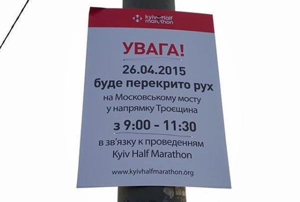 Информация о перекрытии на Московском мосту. Фото: интернет