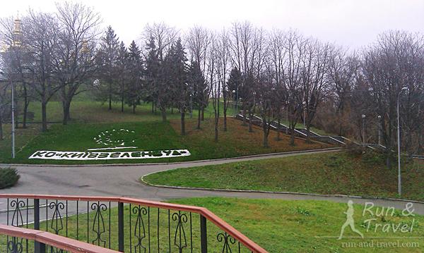 Дорожки парка – сплошные лестницы и горки
