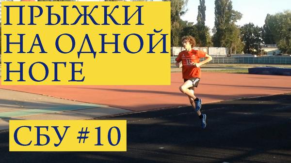 Видео 10: прыжки на одной ноге