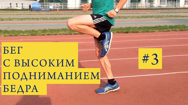 Видео 3: бег с высоким подниманием бедра