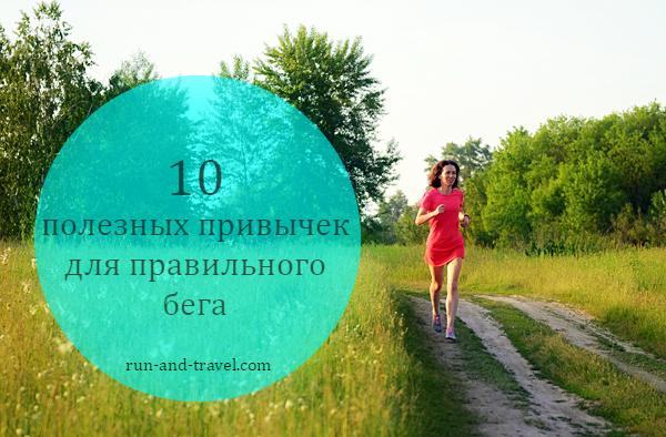 Как правильно заниматься бегом