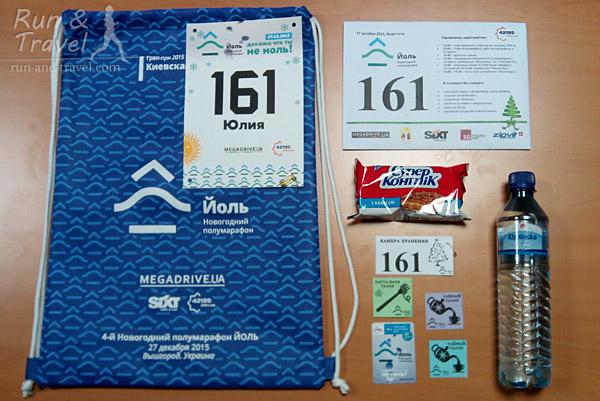 Стартовый пакет: рюкзачок, номер с чипом, магнит, талончики на пропитание, бутылка воды, вредная сладость