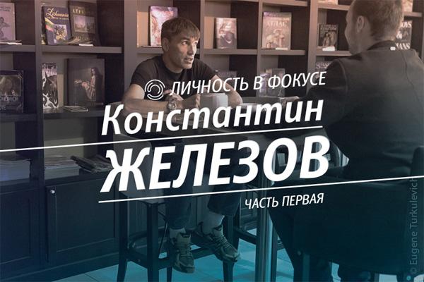 Интервью с Константином Железовым