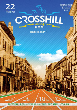 Полумарафон CrossHill пройдет 22 мая