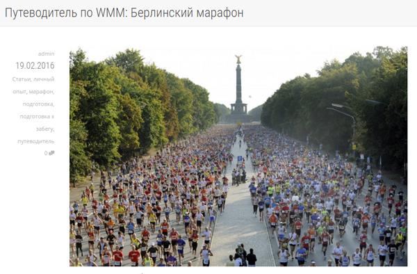 Путеводитель по WMM: берлинский марафон