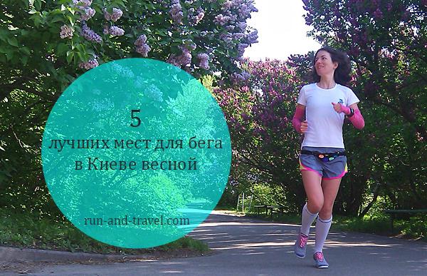 Лучшие места для бега в Киеве весной