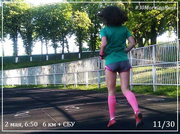СБУ от Smart Running - это когда следующие два дня ходишь с трудом и с чувством глубокого удовлетворения :)