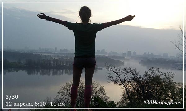Пробежка с видами. Открытие, которое я сделала благодаря утреннему бегу: Киев - удивительно красивый город.