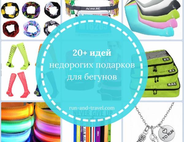 20+ идей недорогих подарков для бегунов