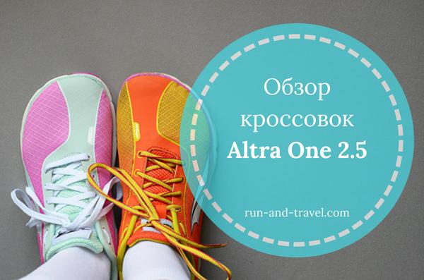 Обзор кроссовок Altra One 2.5