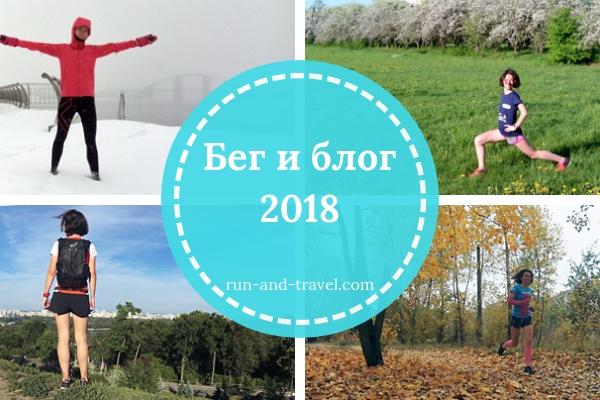 Бег и блог 2018