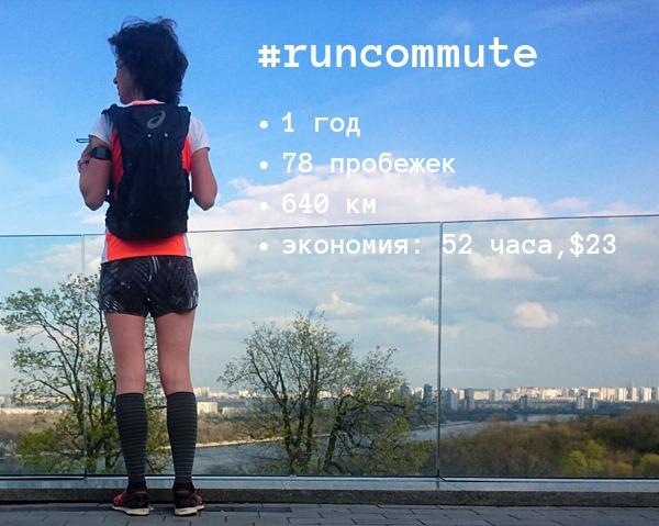 Год бегового комьютинга: как я бегаю с работы домой