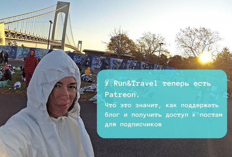 У Run&Travel появился Patreon