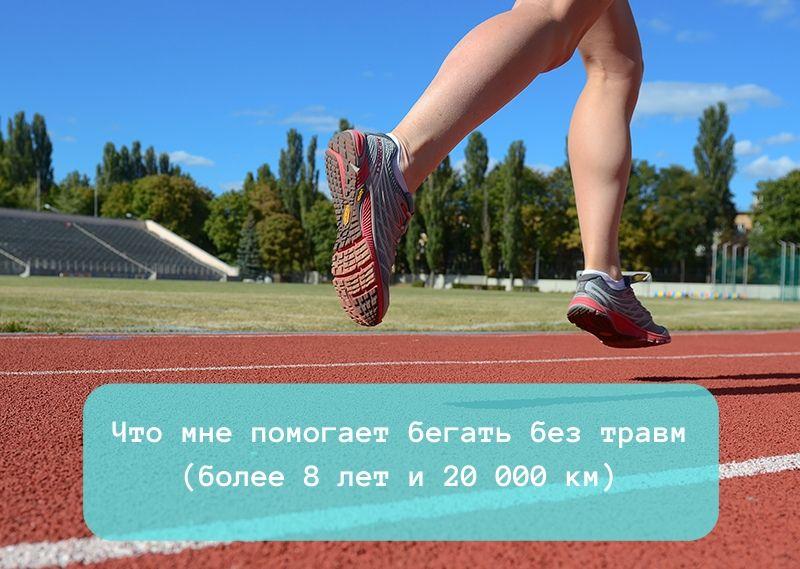 Что мне помогает бегать без травм